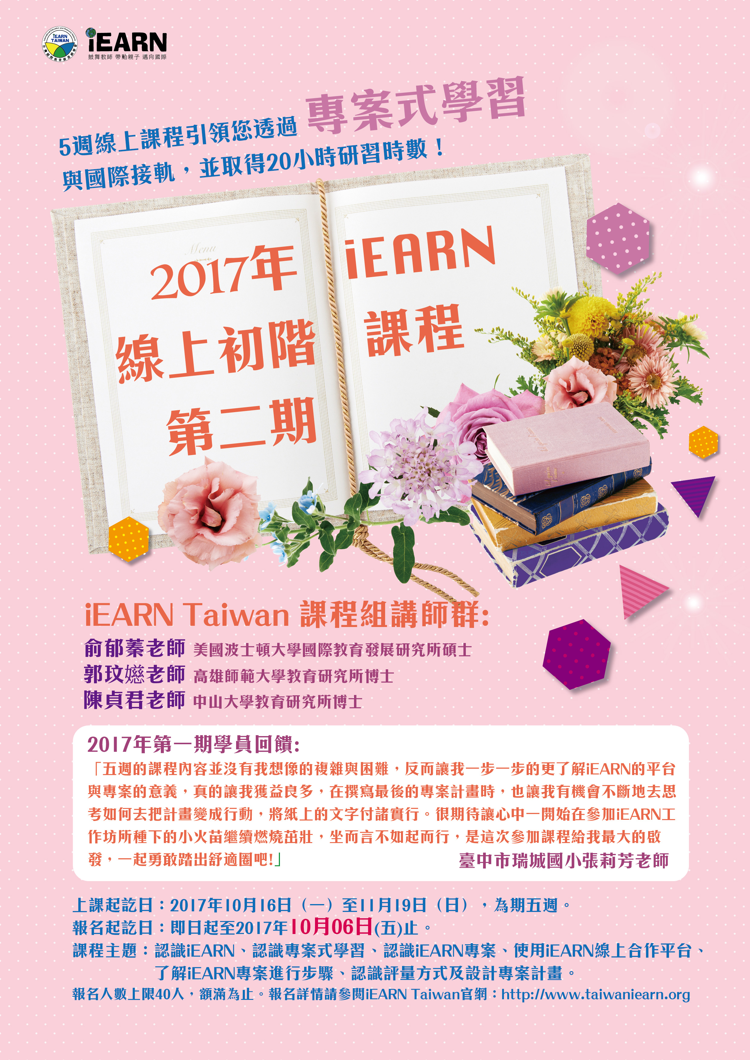 iEARN On Line Course_201702